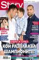 Story- брой 52/2012