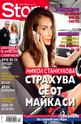 Story- брой 42/2012