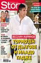 Story- брой 26/2012