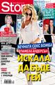 Story- брой 39/2012