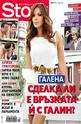 Story- брой 27/2012