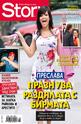 Story- брой 25/2012