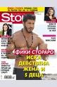 Story - брой 13/2015