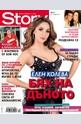 Story- брой 12/2013