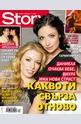Story- брой 13/2013