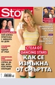Story - брой 14/2013