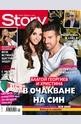 Story- брой 1/2013