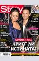 Story- брой 3/2013