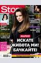 Story- брой 4/2013