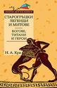 Старогръцки легенди и митове, Том I  - Богове, титани и герои