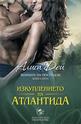 Изкуплението на Атлантида - Книга 5 от Войните на Посейдон