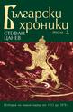 Български хроники - том 2