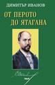 От перото до ятагана - Стефан Стамболов