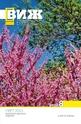 Виж! Бургас - брой 8/2013
