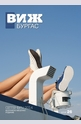 Виж! Бургас- брой 9/2014