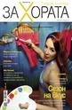 ЗА Хората- брой 14/2012