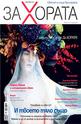 ЗА Хората - брой 12/2012
