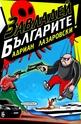 Завладей българите!