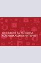 100 съвета за успешна комуникация в Интернет