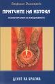 Притчите на Изтока – психотерапия на ежедневието: Денят на Брахма