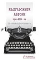 Българските автори през 2012-та