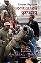 Промишлен джихад