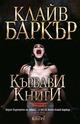 Кървави книги, том 6