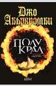Полукрал - Разбито море: книга първа
