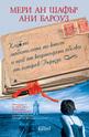 Клуб на любителите на книги и пай от картофени обелки от остров Гърнзи