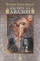 Мъглите на Авалон - том 2