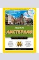 Пеша из Амстердам