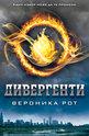 Дивергенти - книга първа