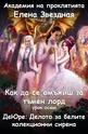 Академия на проклятията - Как да се омъжиш за тъмен лорд - Урок осми