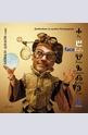 FaceБуки - II. Дневникът на малкия Нострадамус