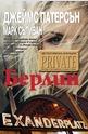 Детективска агенция Private: Берлин