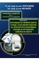Изграждане на линейни обекти, сгради, съоражение и монтаж на технологично оборудване - книга трета
