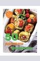 50 постни рецепти