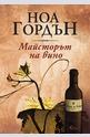 Майсторът на вино