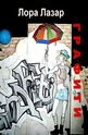 Графити (пиеса)