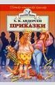 Приказки - Х.К.Андерсен (Златно перо)