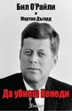 Да убиеш Кенеди