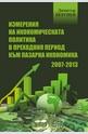 Измерения на икономическата политика в преходния период към пазарна икономика 2007-2013