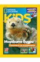 National Geographic KIDS - брой 03/2020