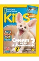 National Geographic KIDS - брой 04/2020