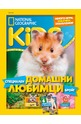 National Geographic KIDS - брой 05/2020