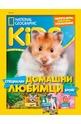 National Geographic KIDS - брой 05/2020