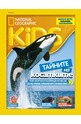 National Geographic KIDS - брой 6/2019