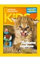 National Geographic KIDS - брой 06/2020