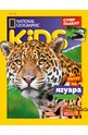 National Geographic KIDS - брой 08/2020