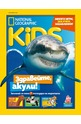 National Geographic KIDS - брой 09/2020